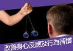 NGH 國際催眠治療師證書課程