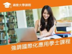 工商管理學士課程 BBA
