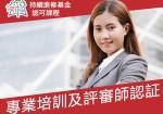 專業管理及國際職業培訓師認證| 持續進修基金課程