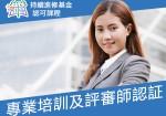 中小企專業管理及發展證書  持續進修基金課程