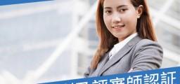 中小企專業管理及發展證書| 持續進修基金課程