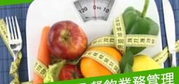 CIBTAC 飲食及營養學文憑課程