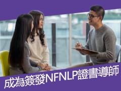 NLP發證導師課程