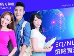 EQ NLP商業管理策略實務證書| 持續進修基金課程