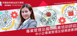 全港獨家考取City & Guilds專業培訓及評審師Professional Training and Assessing Assured by City & Guilds 國際認証,中文考試合格率高達100%