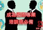 專業管理及國際職業培訓師認證