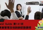 City&Guilds國際專業管理及培訓師認證課程
