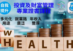 投資及財富管理專業證書課程 最新開班時間