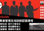 City&Guilds國際專業管理及培訓師認證課程(10月全日班)