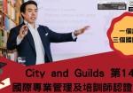 City and Guilds 專業管理及國際職業培訓師認證課程