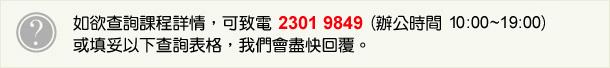 這張圖片的 alt 屬性值為空,它的檔案名稱為 Contact-US-23019849-10am7pm-banner.jpg