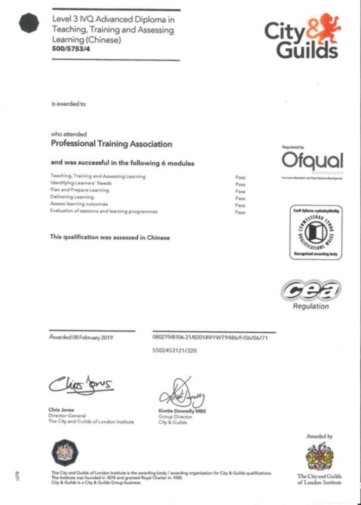 國際專業培訓及評審高級文憑 證書