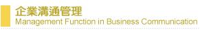 NLP課程內容 - 企業溝通管理