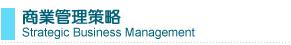 NLP課程內容 - 商業管理策略