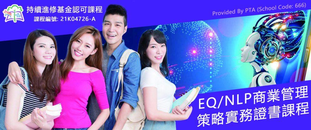 EQ NLP商業管理策略實務證書  持續進修基金認可