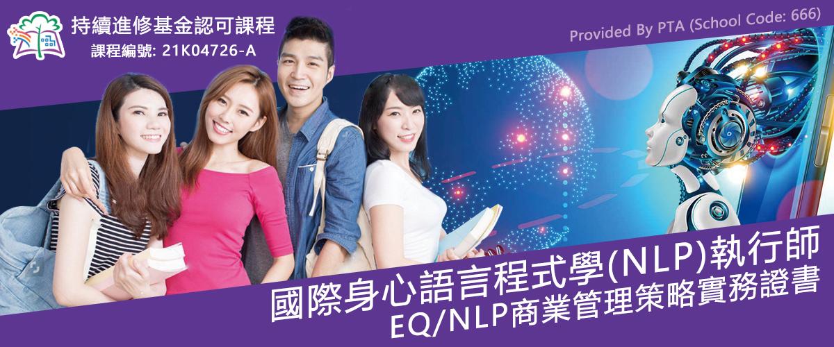 EQ NLP商業管理策略實務證書課程| 持續進修基金認可