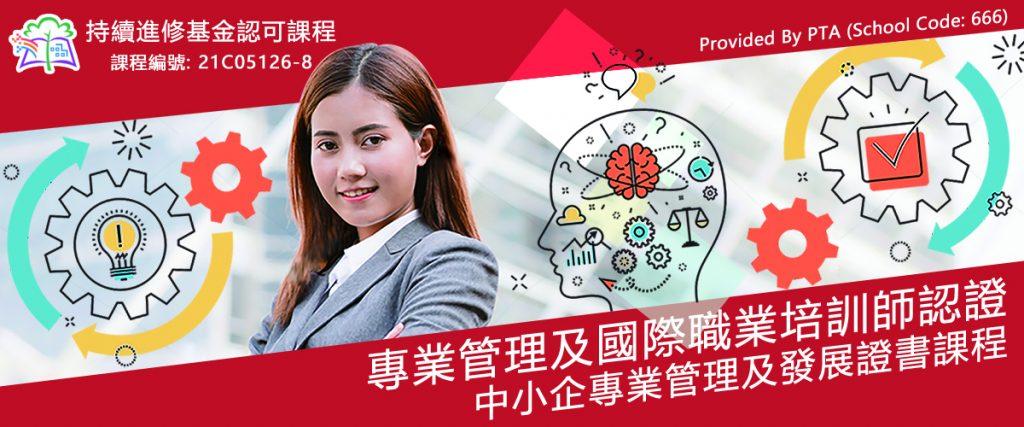專業管理及國際職業培訓師認證 banner