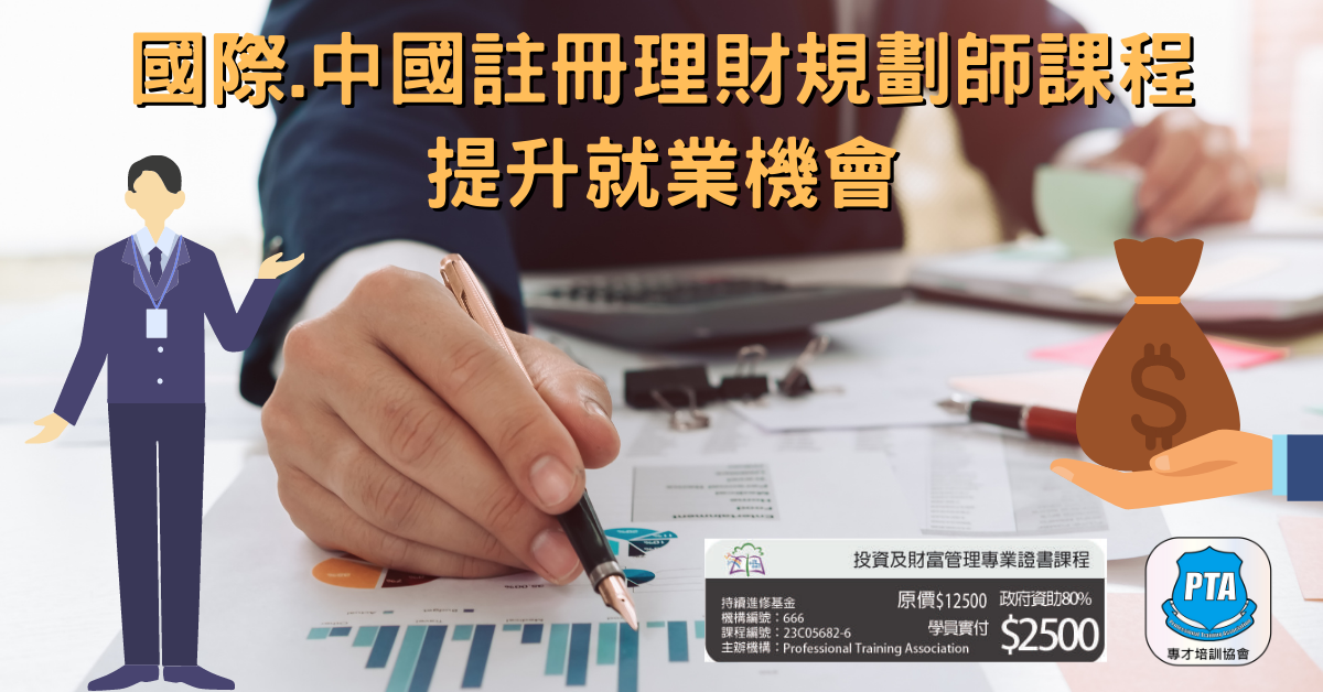 投資及財富管理專業證書課程